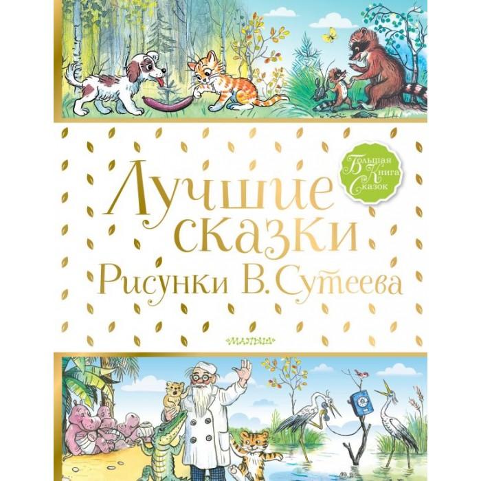 Купить Художественные книги, Издательство АСТ Лучшие сказки