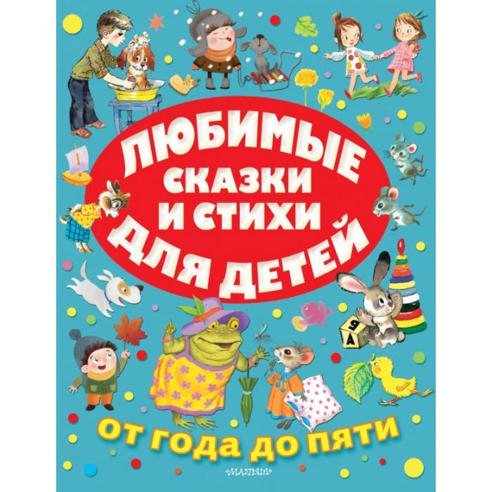 Издательство АСТ Любимые сказки и стихи для детей от 1-5 лет