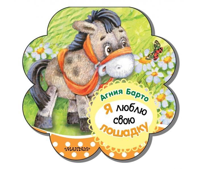 Книжки-картонки Издательство АСТ А. Барто Я люблю свою лошадку барто а я люблю свою лошадку 5 кнопок с песенками