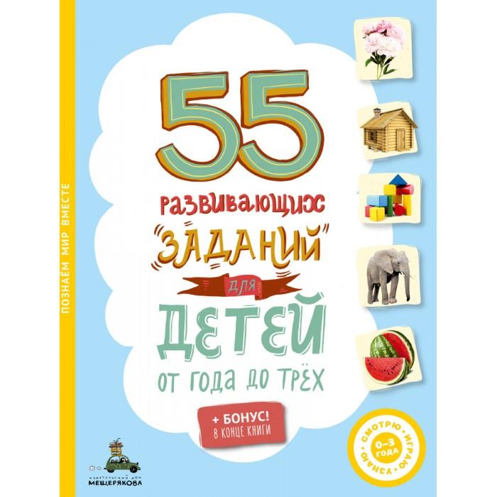 Развивающие книжки Издательский Дом Мещерякова 55 развивающих заданий для детей от года до трёх