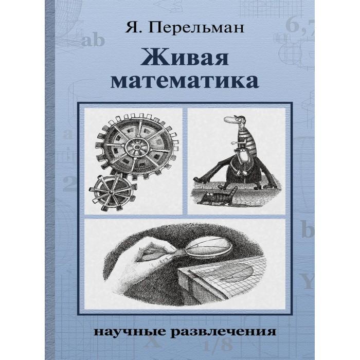 Обучающие книги Издательский Дом Мещерякова Книга Живая математика