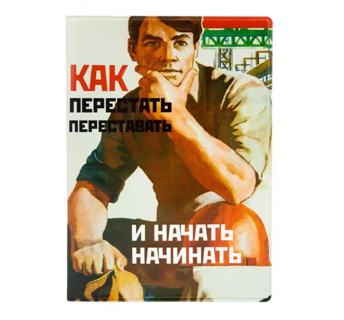 Канцелярия Kawaii Factory Обложка для паспорта Как перестать и начать