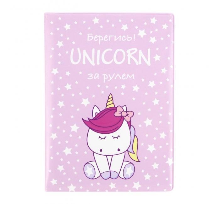 Канцелярия Kawaii Factory Обложка на автодокументы За рулем Unicorn