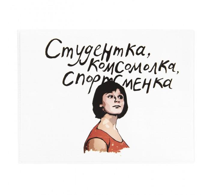 Канцелярия Kawaii Factory Обложка на зачетную книжку Комсомолка