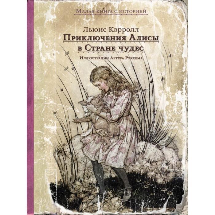 Купить Художественные книги, Издательский дом Мещерякова Книга Л. Кэрролл Приключения Алисы в Стране чудес