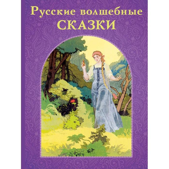 Купить Художественные книги, Издательский Дом Мещерякова Книга Русские волшебные сказки 978-5-00108-639-0