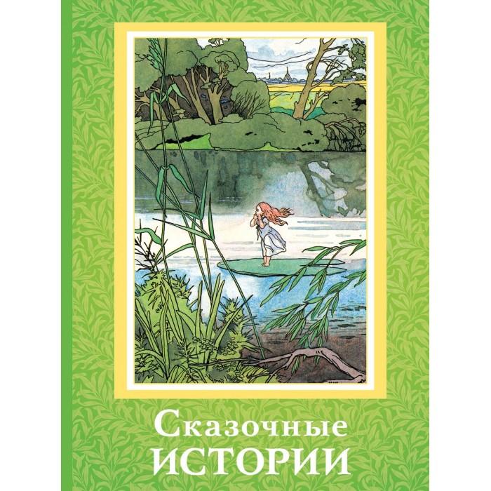 Купить Художественные книги, Издательский Дом Мещерякова Книга Сказочные истории