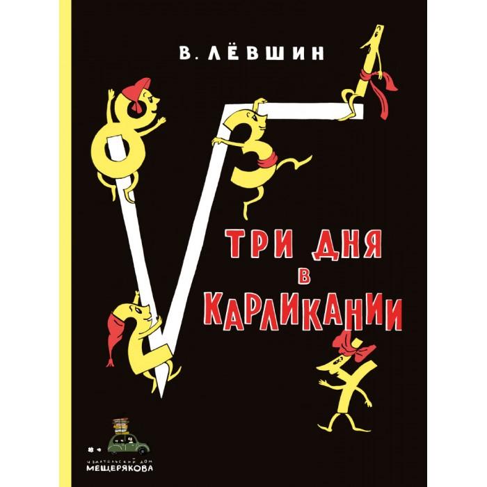 Художественные книги Издательский Дом Мещерякова Книга Три дня в Карликании