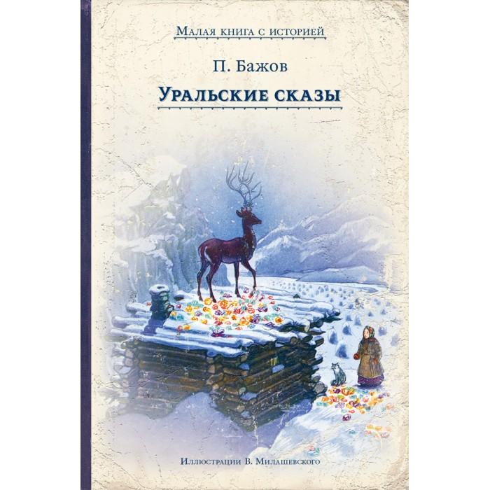 Художественные книги Издательский Дом Мещерякова Книга Уральские сказы
