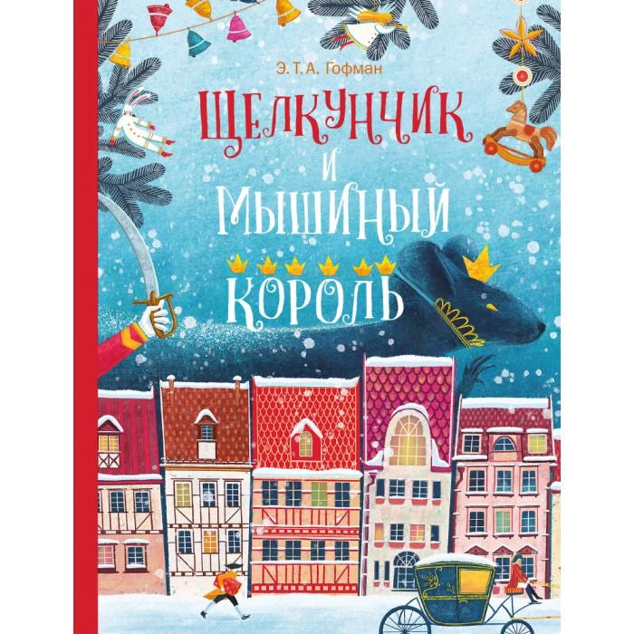 Купить Художественные книги, Издательский дом Мещерякова Книга Э. Гофман Щелкунчик и Мышиный король