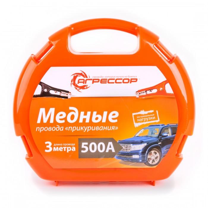 Аксессуары для автомобиля Агрессор Провода пусковые AGR-500