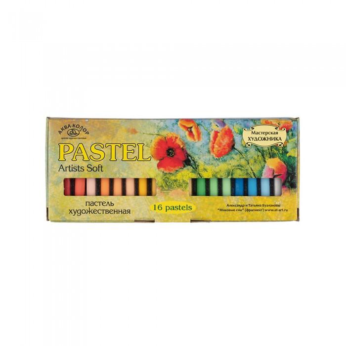 Краски Аква-колор Пастель мелки художественные Набор № 1 16 цветов