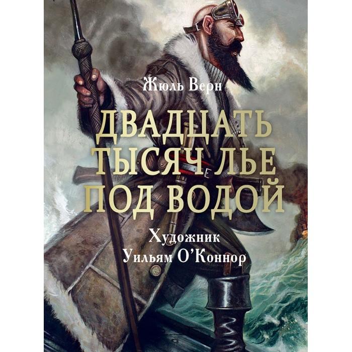 Стрекоза 100 Лучших Книг Двадцать тысяч лье под водой