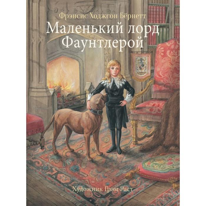 Купить Художественные книги, Стрекоза 100 Лучших Книг Маленький лорд Фаунтлерой