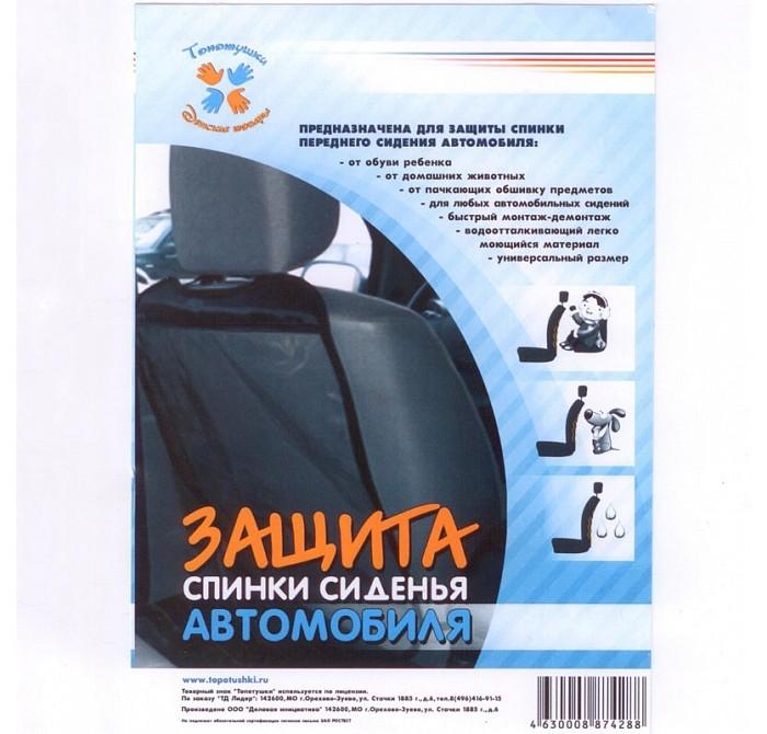 Аксессуары для автомобиля Топотушки Защита автомобильного сидения
