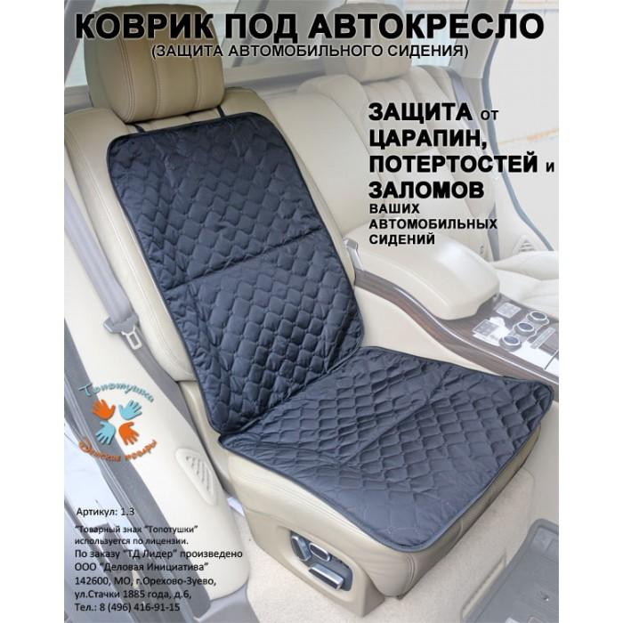 Аксессуары для автомобиля Топотушки Коврик под автокресло
