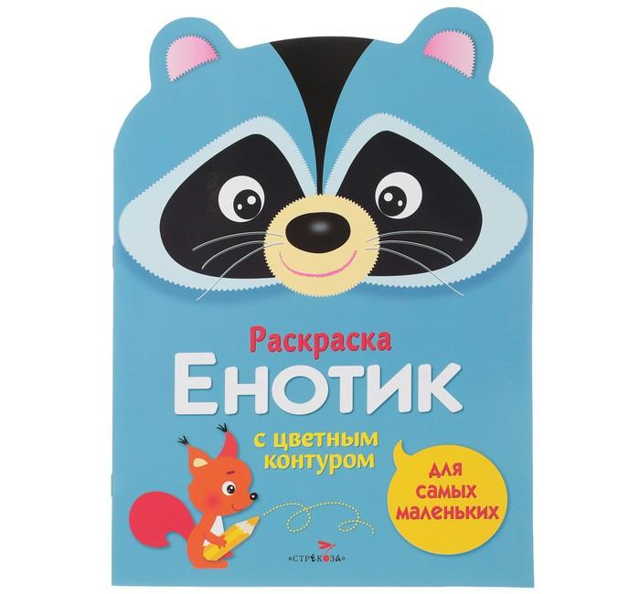 Раскраски Стрекоза для самых маленьких Енотик книжка раскраска а5 8 л hatber для самых маленьких щенок 8рц5 03213 r072903