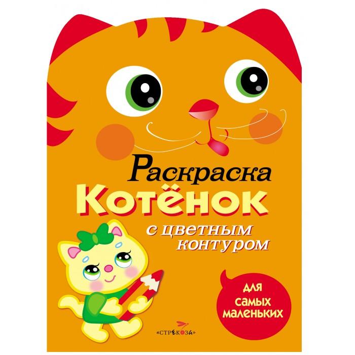 Раскраски Стрекоза для самых маленьких Котёнок книжка раскраска а5 8 л hatber для самых маленьких щенок 8рц5 03213 r072903