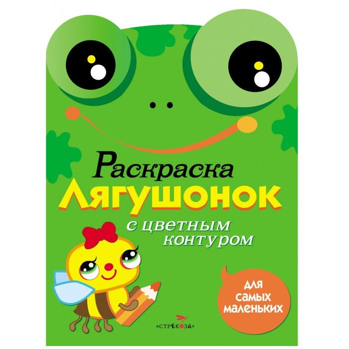 Раскраски Стрекоза для самых маленьких Лягушонок книжка раскраска а5 8 л hatber для самых маленьких щенок 8рц5 03213 r072903