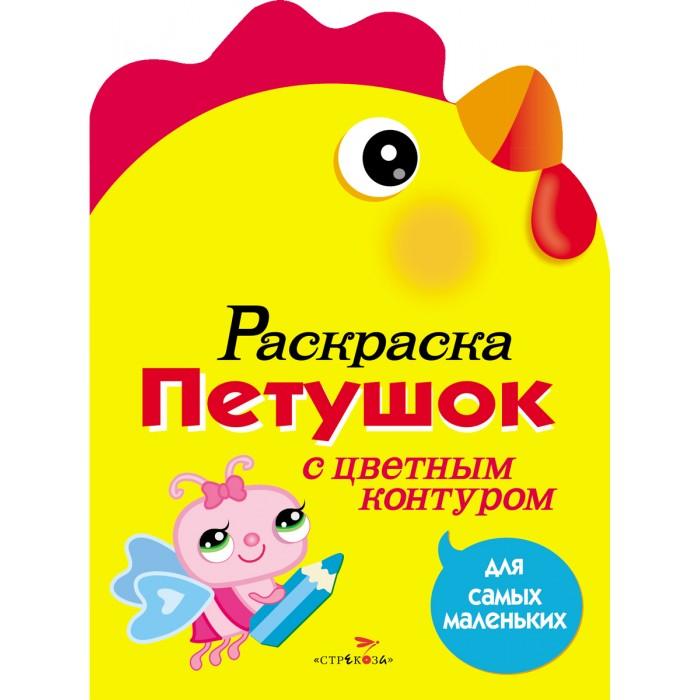 Раскраски Стрекоза для самых маленьких Петушок книжка раскраска а5 8 л hatber для самых маленьких щенок 8рц5 03213 r072903