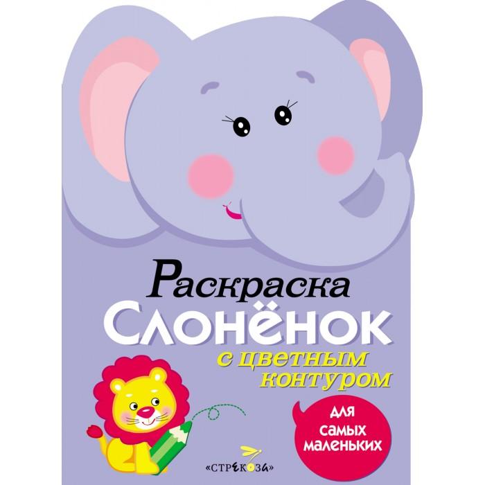 Раскраски Стрекоза для самых маленьких Слоненок книжка раскраска а5 8 л hatber для самых маленьких щенок 8рц5 03213 r072903