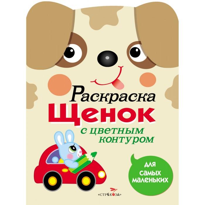 Раскраски Стрекоза для самых маленьких Щенок книжка раскраска а5 8 л hatber для самых маленьких щенок 8рц5 03213 r072903