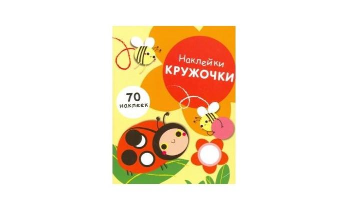Книжки с наклейками Стрекоза Наклейки-кружочки выпуск №1 недорого