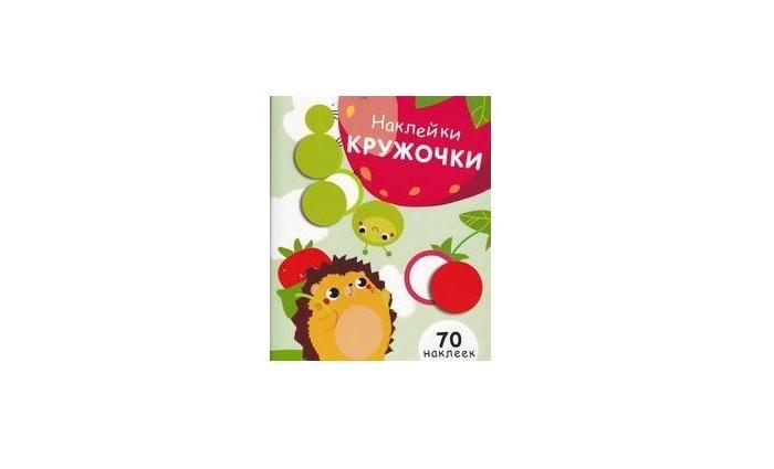 Книжки с наклейками Стрекоза Наклейки-кружочки выпуск №4 недорого