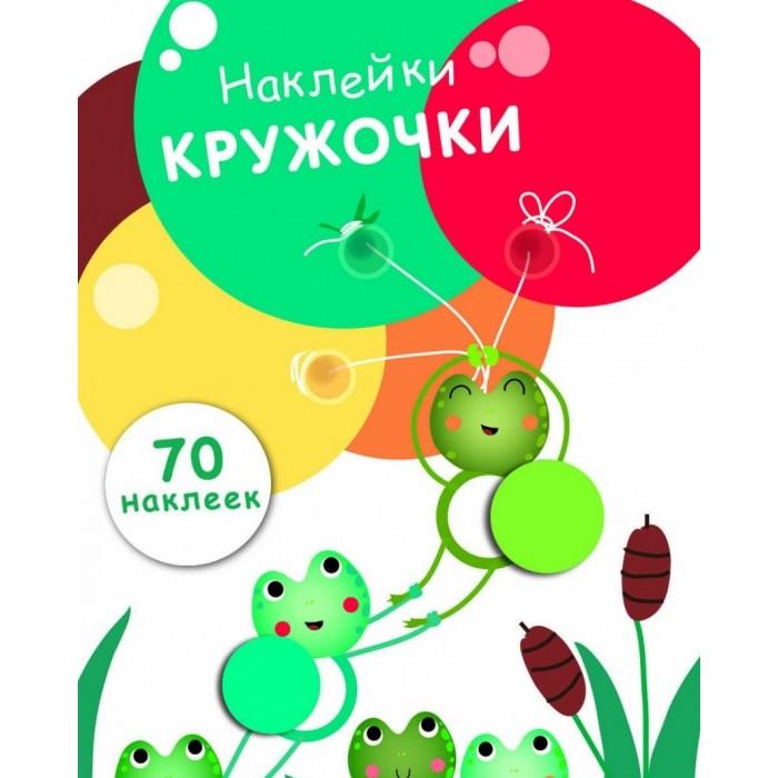Книжки с наклейками Стрекоза Наклейки-кружочки выпуск №7 недорого