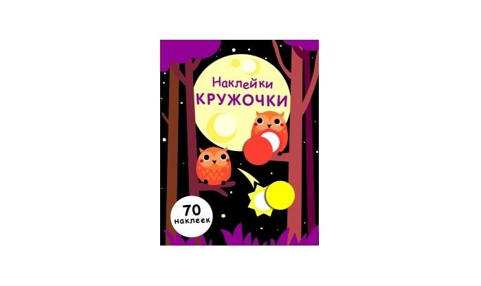 Книжки с наклейками Стрекоза Наклейки-кружочки выпуск №8 недорого