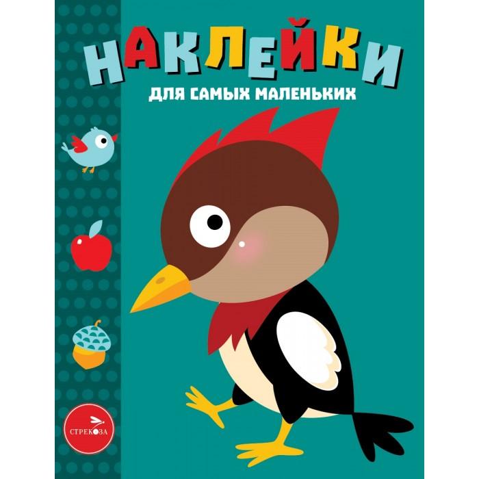 Книжки с наклейками Стрекоза Наклейки для самых маленьких Выпуск №35 Дятел наклейки для телефонов