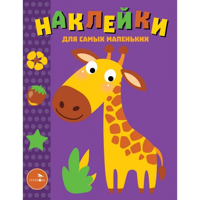 Книжки с наклейками Стрекоза Наклейки для самых маленьких Выпуск №38 Жираф наклейки для телефонов