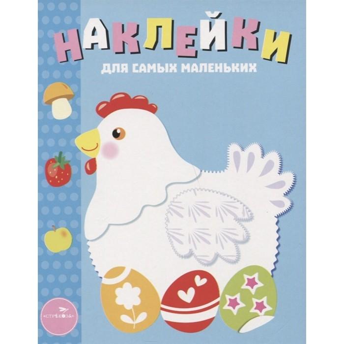 Книжки с наклейками Стрекоза Наклейки для самых маленьких Выпуск №1 Курочка