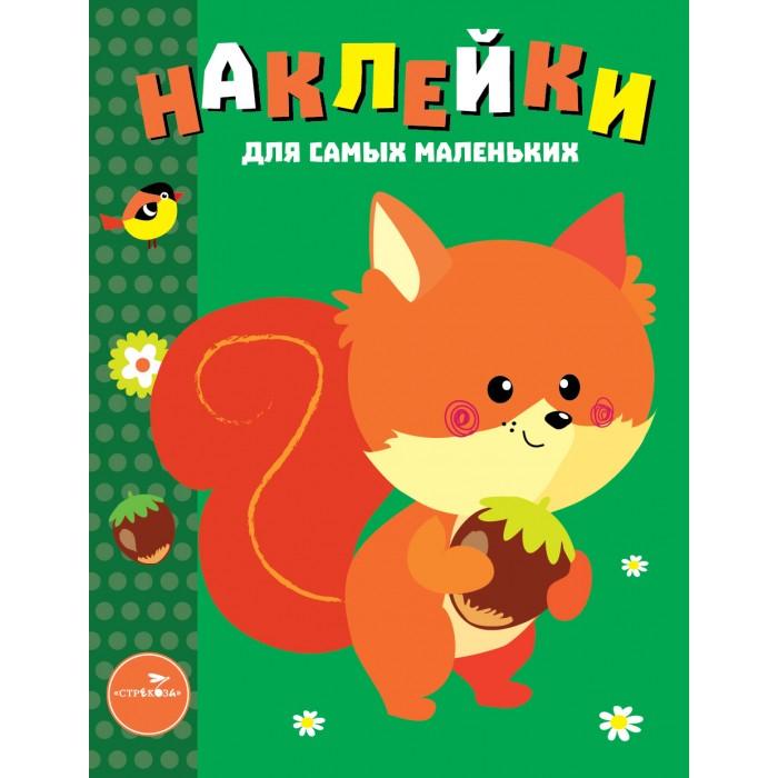 Книжки с наклейками Стрекоза Наклейки для самых маленьких Выпуск №10 Белочка