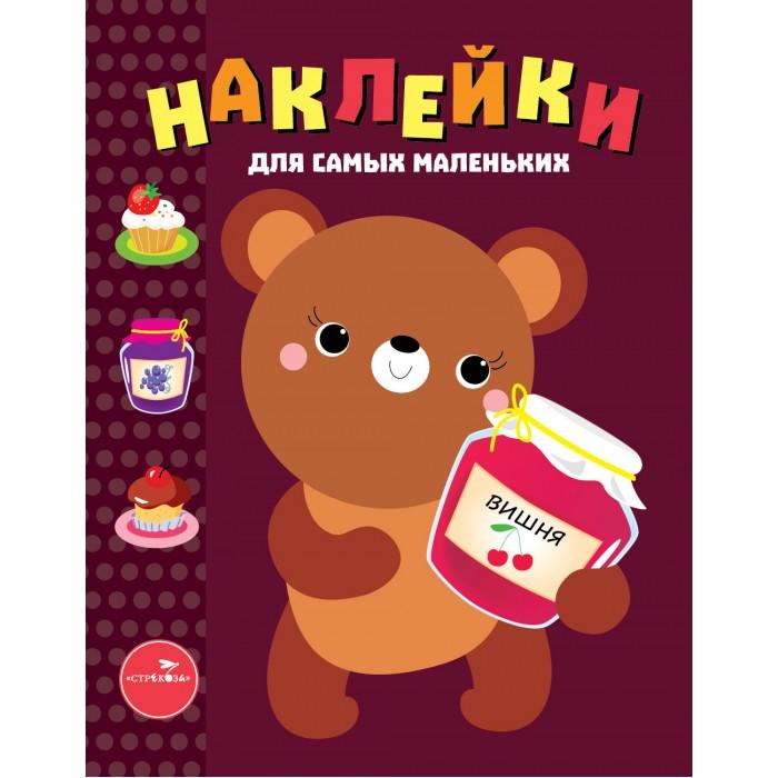 Книжки с наклейками Стрекоза Наклейки для самых маленьких Выпуск №11 Медвежонок