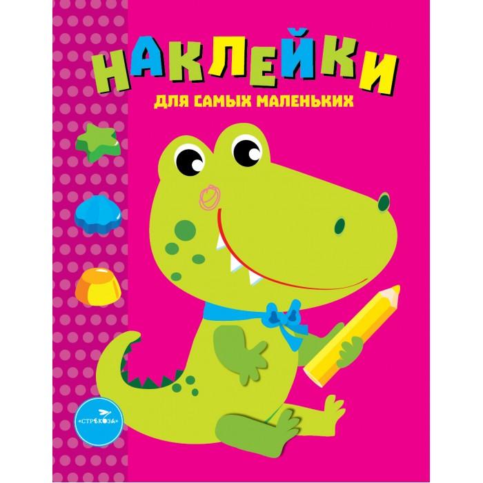 Книжки с наклейками Стрекоза Наклейки для самых маленьких Выпуск №13 Крокодильчик