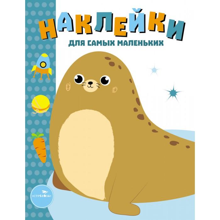 Книжки с наклейками Стрекоза Наклейки для самых маленьких Выпуск №14 Морской котик наклейки для телефонов