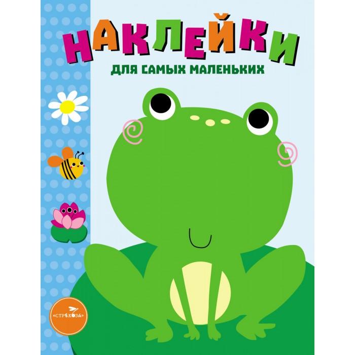 Книжки с наклейками Стрекоза Наклейки для самых маленьких Выпуск №16 Лягушонок