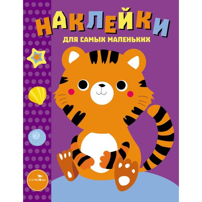 Книжки с наклейками Стрекоза Наклейки для самых маленьких Выпуск №26 Тигренок наклейки для телефонов