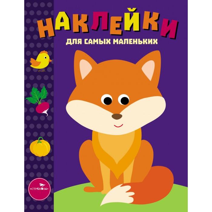 Книжки с наклейками Стрекоза Наклейки для самых маленьких Выпуск №27 Лисичка