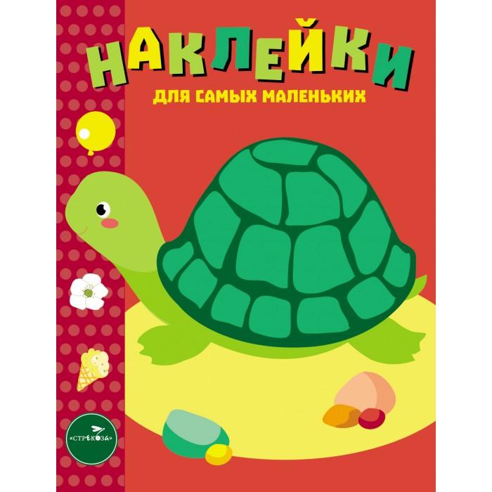 Книжки с наклейками Стрекоза Наклейки для самых маленьких Выпуск №28 Черепашка наклейки для телефонов
