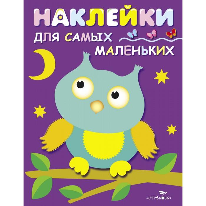 Книжки с наклейками Стрекоза Наклейки для самых маленьких Выпуск №3 Сова наклейки для телефонов