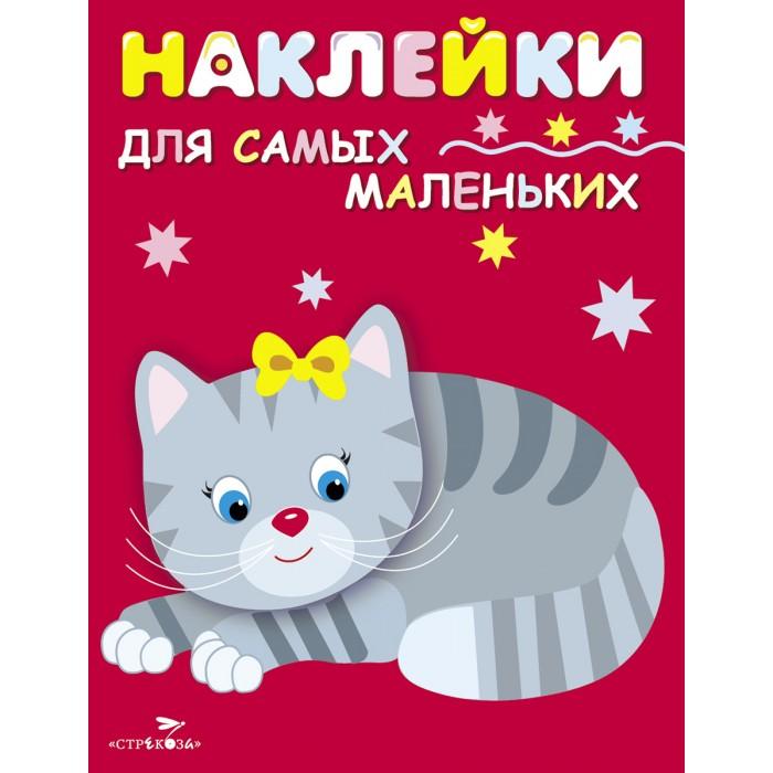 Книжки с наклейками Стрекоза Наклейки для самых маленьких Выпуск №7 Котенок