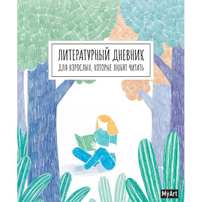 Книги для родителей Проф-Пресс My Art Литературный дневник взрослых, которые любят читать