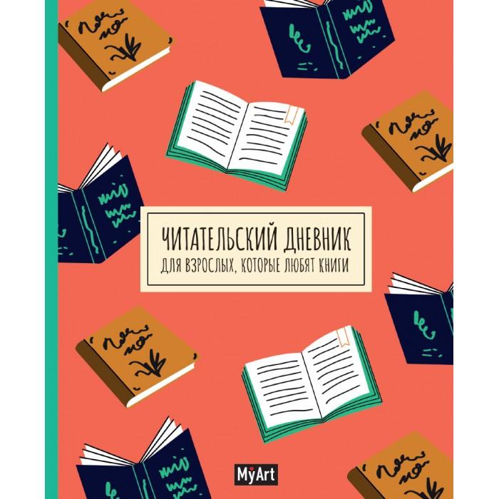 Книги для родителей Проф-Пресс My Art Читательский дневник для взрослых, которые любят книги
