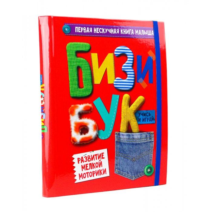 Проф-Пресс Первая нескучная книга малыша Бизибук