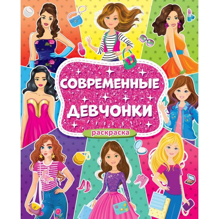 Раскраски Проф-Пресс Большая для девочек Современные девчонки