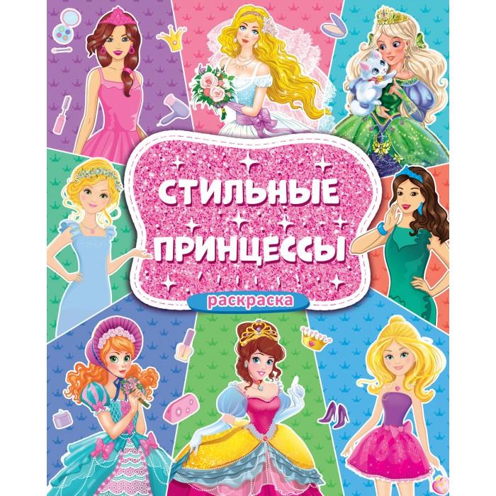 Раскраски Проф-Пресс Большая для девочек Стильные принцессы