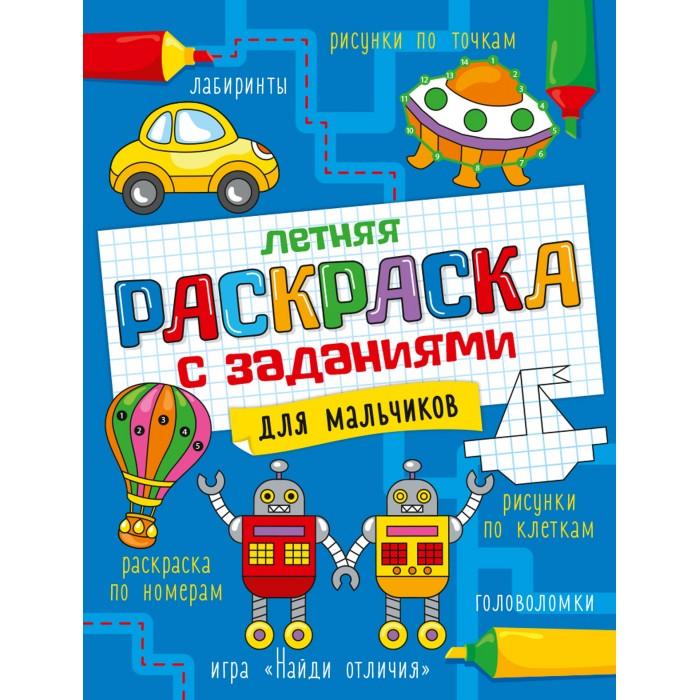 Раскраска Проф-Пресс Летняя с заданиями Для мальчиков ...