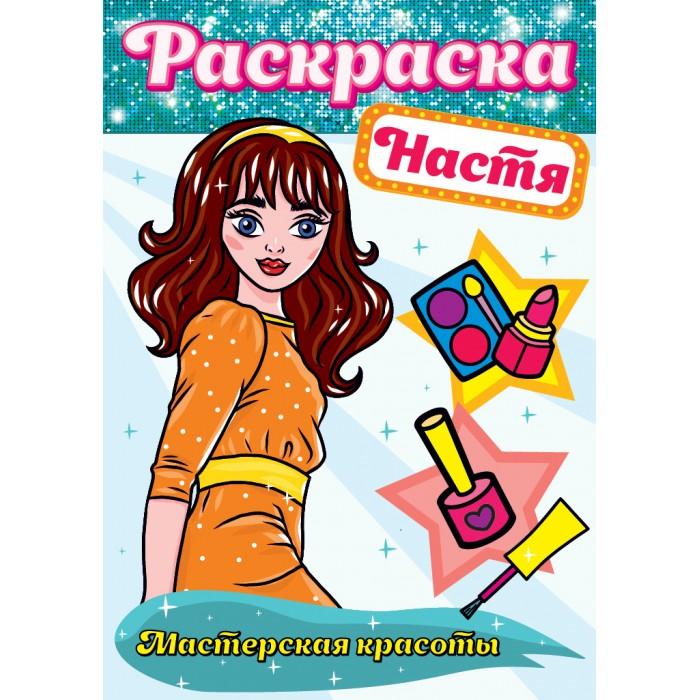 Раскраски Проф-Пресс Мастерская красоты Настя
